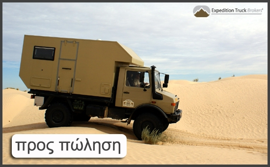 vendre votre camion camping car tout terrain expedition truck brokers. Black Bedroom Furniture Sets. Home Design Ideas